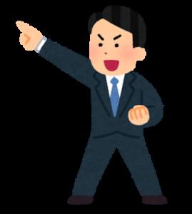 目標を立てるスーツ姿の男性が空に向かって指をさしている様子