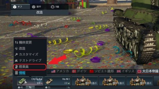 War Thunder(ウォーサンダー)の搭乗員スキルの上げ方について説明【陸軍・戦車】
