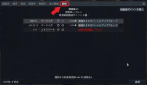 ゲームWar Thunder(ウォーサンダー)の搭乗員の資格の画像