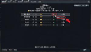 ゲームWar Thunder(ウォーサンダー)の搭乗員の資格によるボーナスがスキルについている画像