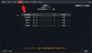 ゲームWar Thunder(ウォーサンダー)の搭乗員スキルの装填手の画像