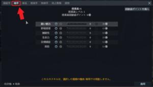 ゲームWar Thunder(ウォーサンダー)の搭乗員スキルの砲手の画像