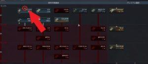 ゲームWar Thunder(ウォーサンダー)の護符の画像