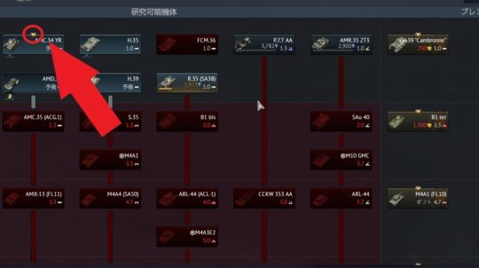 [War Thunder]Efficient way to earn RP, which is an experience point