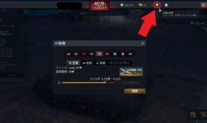ゲームWar Thunder(ウォーサンダー)のフリーRP(フリーリサーチポイント)の画像
