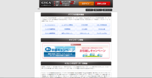 GIGAレンタルサーバー