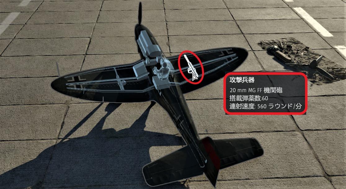 【War Thunder】20mm MG FF機関砲について|オススメの弾薬ベルトも紹介