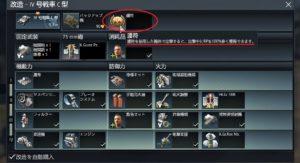ゲームウォーサンダーの護符の画像