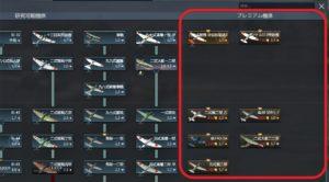 ゲームWar Thunder(ウォーサンダー)のプレミアム機体の画像