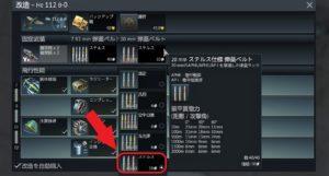 ゲームWar Thunder(ウォーサンダー)ステルスベルトの画像