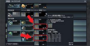 ゲームWar Thunderの多目的ベルトと曳光弾ベルトの画像