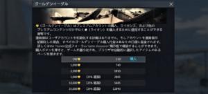 GE(ゴールデンイーグル)の購入画面