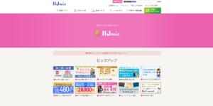 IIJmioのホームページ