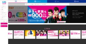 UQモバイルのホームページ