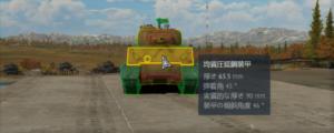 ゲームWar ThunderのM4A3(105)の正面装甲