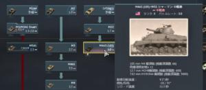 ゲームWar Thunderのアメリカ戦車ツリー