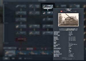 ゲームWar Thunder 二号戦車C型