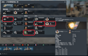 ゲームWar Thunder 三号突撃榴弾砲G型の改造項目