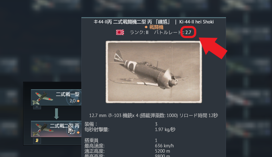 ウォーサンダー 二式戦闘機二型 丙のBR